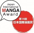 14 edycja Japan International MANGA Award