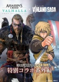 Assassin's Creed i Vinland Saga w nowej mandze