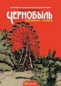 Czarnobyl-n43912.jpg