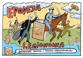 Epopeja-Legionowa-n49393.jpg