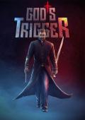 Gods-Trigger-n43775.jpg