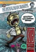 KGB-26-Mundialman-na-papierze-vol1-n3923