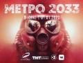 Metro 2033: znamy datę premiery filmowej adaptacji książki