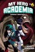 My-Hero-Academia-Akademia-bohaterow-06-n