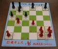Ninja Chess