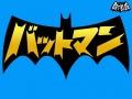 Prelekcja: Batman a kultura wschodu