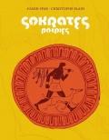 Sokrates-Polpies-n44226.jpg