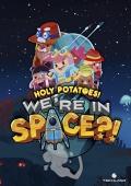 W-Holy-Potatoes-Were-in-Space-n45504.jpg